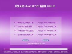 ϵͳ֮�� GHOST XP SP3 �Ż�װ��� 2016.05