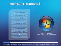 电脑店 Ghost XP SP3 稳定装机版 v2016.06