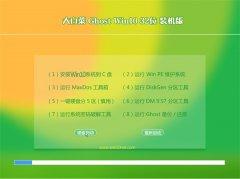 大白菜Ghost Win10(32位)官方装机版2016.06