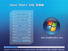 Ghost Win8.1 32位 装机版 2016.06