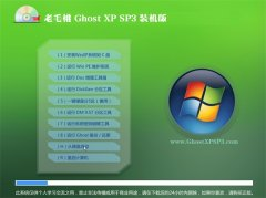 老毛桃GHOST_XP_SP3_稳定装机版_V2016.07