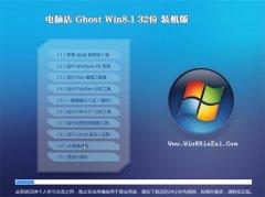 电脑店Ghost_Win8.1_32位_万能装机版_2016.07