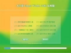 大白菜官网 Ghost Win8.1 32位 装机版 2016.07