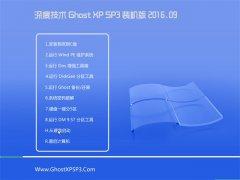 深度技术 GHOST XP SP3 装机版 V2016.09
