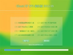 GHOST XP SP3 装机版 V2016.09