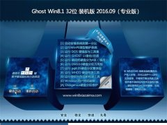GHOST Win8.1 32位 装机版 V2016.09(自动激活)