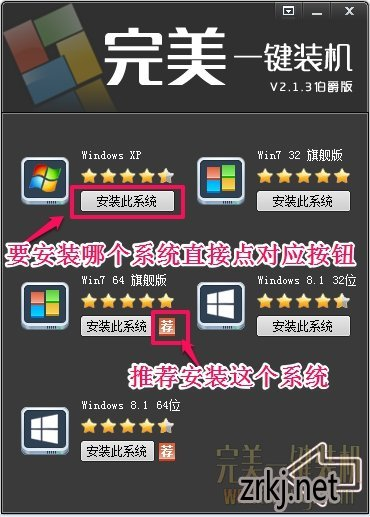 完美一键重装系统工具共享版5.5