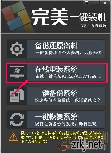 完美一键重装系统工具官方完美版v2.9.9.0