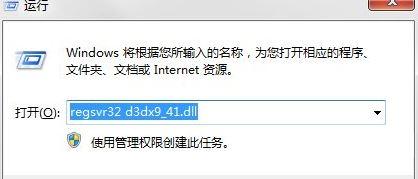 完美重装win7提示丢失d3dx9-41.dll怎么解决