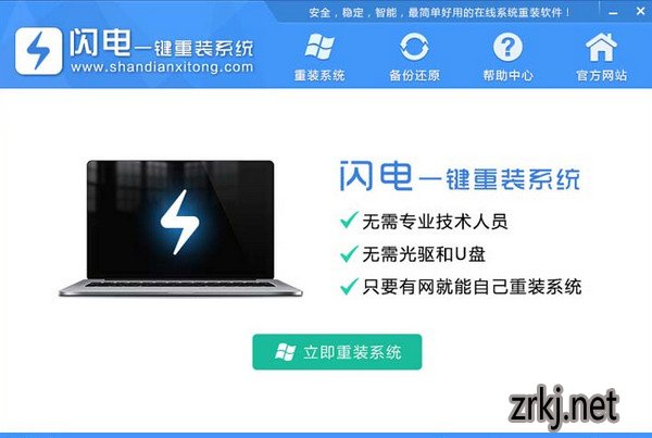 闪电一键重装系统工具极速安装版V3.8.4