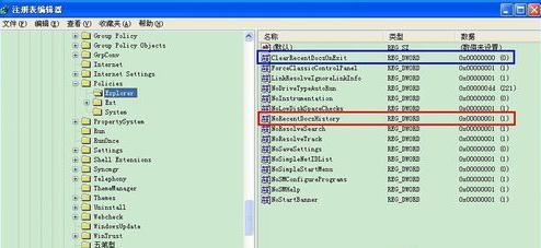 老友重装WinXP后不显示最近的文档怎么解决