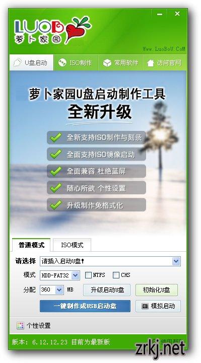 萝卜家园u盘启动盘制作工具V6.9.4极速版