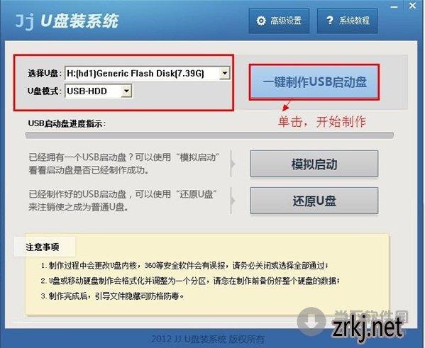 jju盘启动盘制作工具V2.34标准版