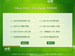 风林火山Ghost Win8.1 32位 官方原装版2018年03月(无需激活)