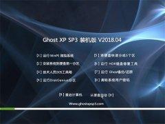 风林火山GHOST XP SP3 装机优化版【v2018.04】