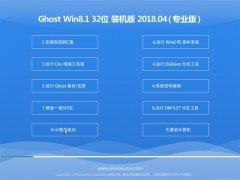 风林火山Ghost Win8.1 (X32) 最新装机版V2018.04月(永久激活)
