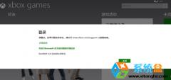 win10没有法登陆Xbox错误0xc00d11cd(0x102bbc0003)处理办法