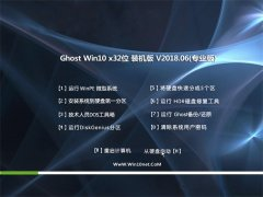 风林火山Ghost Win10 x32位 安全装机版2018V06(无需激活)