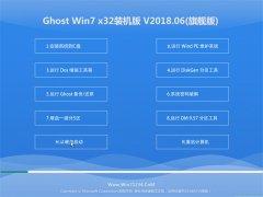 风林火山GHOST WIN7 X32 万能装机版2018.06(激活版)