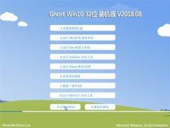风林火山Ghost Win10 X32 安全装机版v2018年08月(免激活)