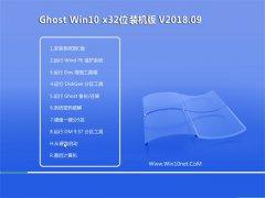 风林火山Ghost Win10 (32位) 多驱动装机版2018.09月(永久激活)