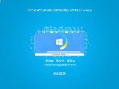 风林火山Ghost Win10 x86(1809专业版)v2018.10(全网首发)
