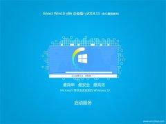 风林火山 Ghost Win10 x86 企业版 2018.11 (激活版)