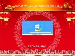风林火山Ghost Win8x86位 2019元旦专业版(激活版)