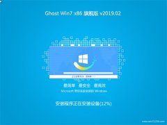 风林火山GHOST Win7x86 电脑城旗舰版 2019V02(永久激活)