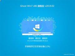 风林火山GHOST Win7x86 完美旗舰版 2019V02(无需激活)
