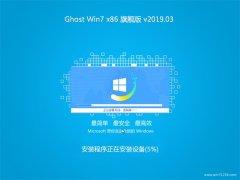 风林火山GHOST Win7x86 经典旗舰版 V2019.03月(自动激活)