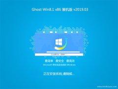 风林火山Ghost Win8.1x86 经典装机版2019年03月(激活版)