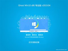 风林火山Ghost Win10x86 好用专业版 V201904(永久激活)