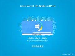 风林火山Ghost Win10x86 稳定专业版 2019年04月(免激活)
