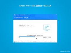 风林火山GHOST Win7x86 多驱动旗舰版 2021.06月(完美激活)