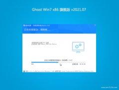 风林火山GHOST Win7x86 热门旗舰版 V2021年07月(永久激活)