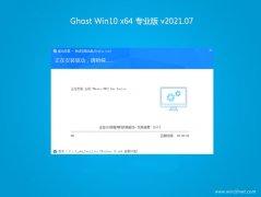 风林火山Ghost Win10 x64位 全新专业版 V2021年07月(激活版)