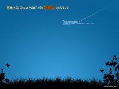 <font color='#0033CC'>雨林木风v2021.10最新win7 64位家庭高速版</font>
