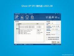 风林火山GHOST XP SP3 万能装机版【v2021年08月】