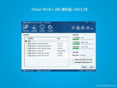 风林火山Ghost Win8.1x86 推荐装机版V2021年08月(免激活)