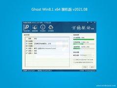风林火山Ghost Win8.1 x64 万能装机版V202108(无需激活)