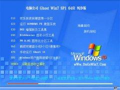 电脑公司Ghost Win7 64位 热门纯净版 2021