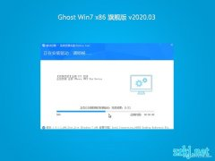 风林火山GHOST Win7x86 快速旗舰版 2020.03月(无需激活)