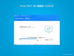 风林火山Windows7 大神装机版32位 2020.08