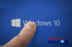 快速修复微软白皮书称win10一周年更新正式版是有史以来最安全windows系统的教程?