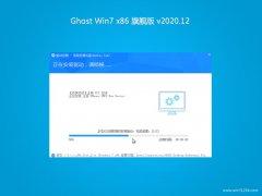 风林火山GHOST Win7x86 特别旗舰版 V202012(绝对激活)