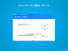 风林火山GHOST Win7x86 超纯旗舰版 2021年01月(自动激活)