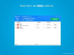 风林火山GHOST WIN7 64位 电脑城旗舰版 V2021.01月(无需激活)