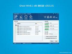 风林火山Ghost Win8.1x86 超纯装机版V202101(绝对激活)