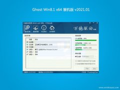 风林火山Ghost Win8.1 (X64) 全新装机版V2021年01月(激活版)